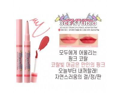 3CE Studio Velvet Cream Lip & Pencil #Chapter Pink