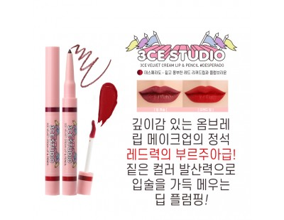 3CE Studio Velvet Cream Lip & Pencil #Desperado