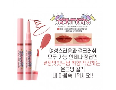 3CE Studio Velvet Cream Lip & Pencil #Heart