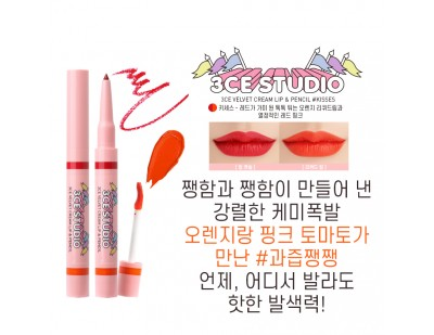 3CE Studio Velvet Cream Lip & Pencil #Kisses