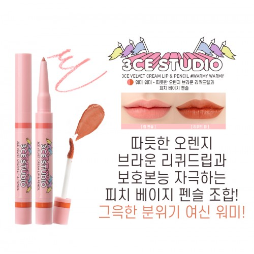3CE Studio Velvet Cream Lip & Pencil #Warmy Warmy