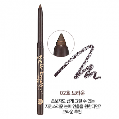 Hoilka Holika Wonder Drawing 24hrs Auto Eyeliner #2 น้ำตาล