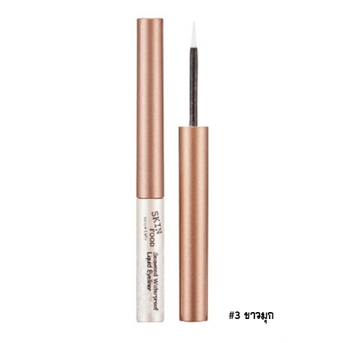 Skinfood Seaweed Waterproof Liquid Eyeliner #3 ขาวมุก