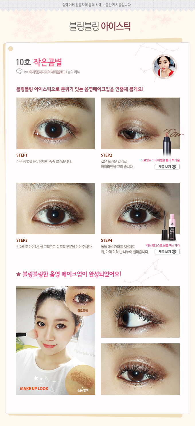 Etude House Bling Bling Eye Stick Color #1