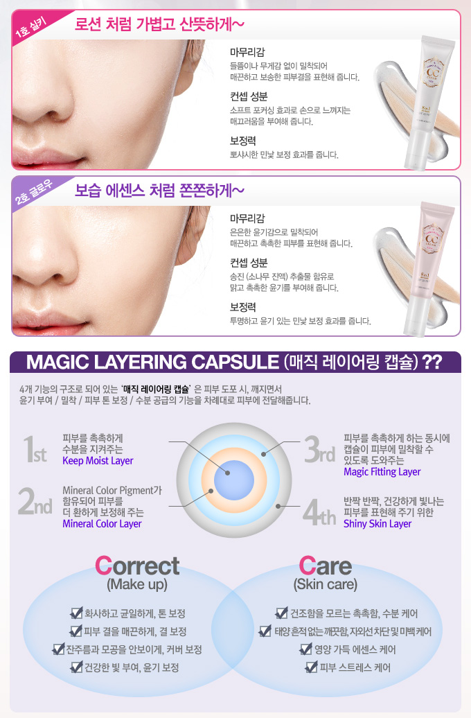 Etude House Correct & Care CC Cream SPF30 PA++ #2 Glow