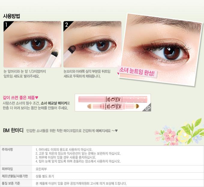 Etude House Dear Girl Big Eye Maker อายแชโดว์สำหรับขอบตาล่าง ช่วยเน้นดวงตาให้ดูโดดเด่นเน้นดวงตาให้สวยวิ๊งง่ายๆ