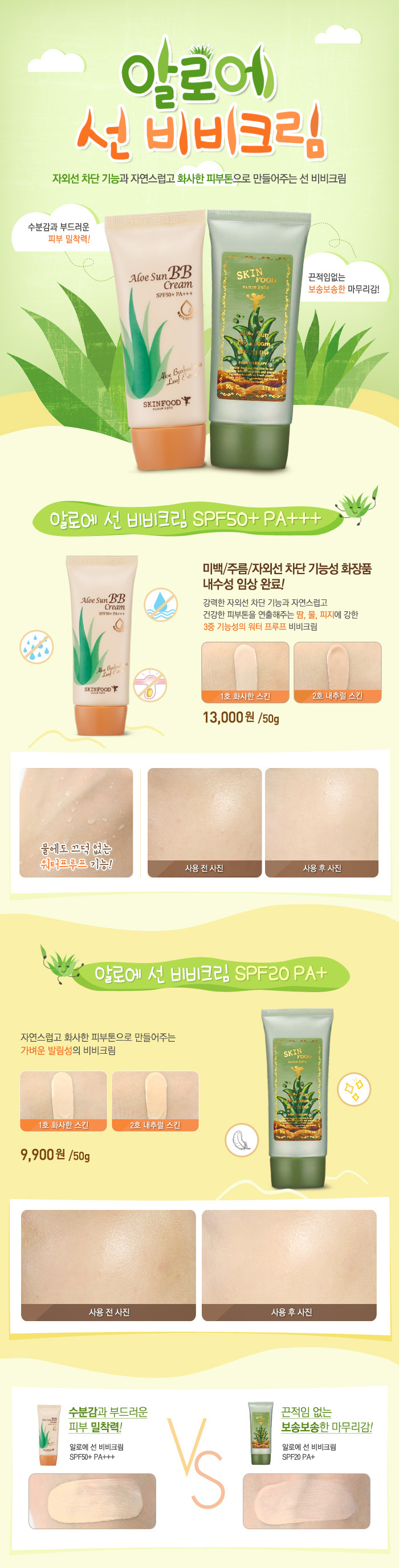 Skinfood Aloe Sun BB Cream #1 Light Beige
