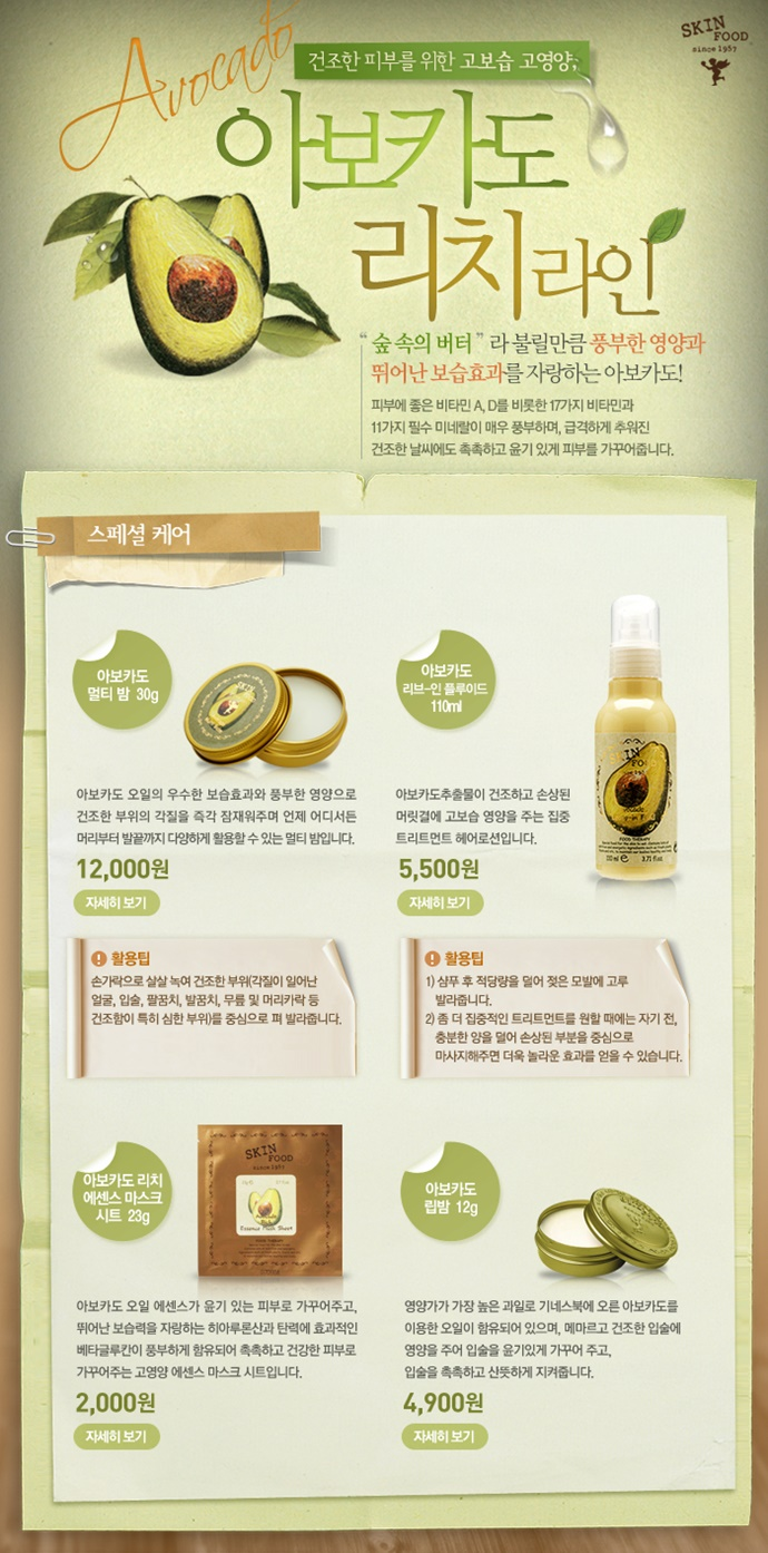 Skinfood Aloe Waterproof Sun SPF50+ PA+++